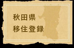 秋田県移住定住登録