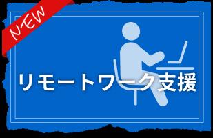 リモートワークで秋田暮らし支援金