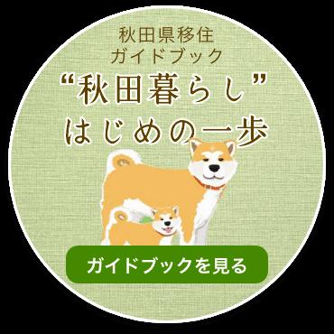 """""""秋田暮らし""""はじめの一歩"""