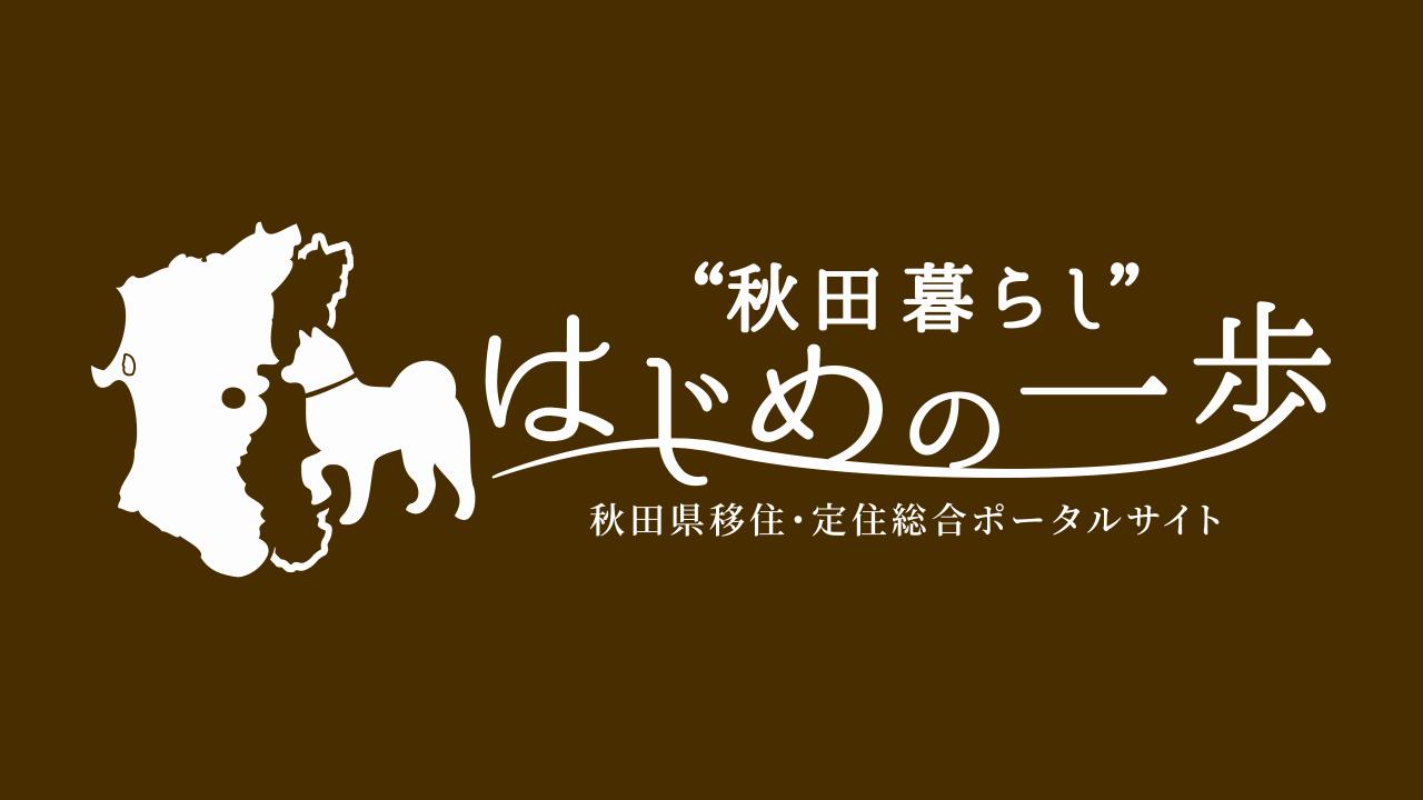 秋田県北 観光PR動画集「あ!きたのみち」動画リンク